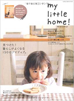 雑誌 MY LITTLE HOME